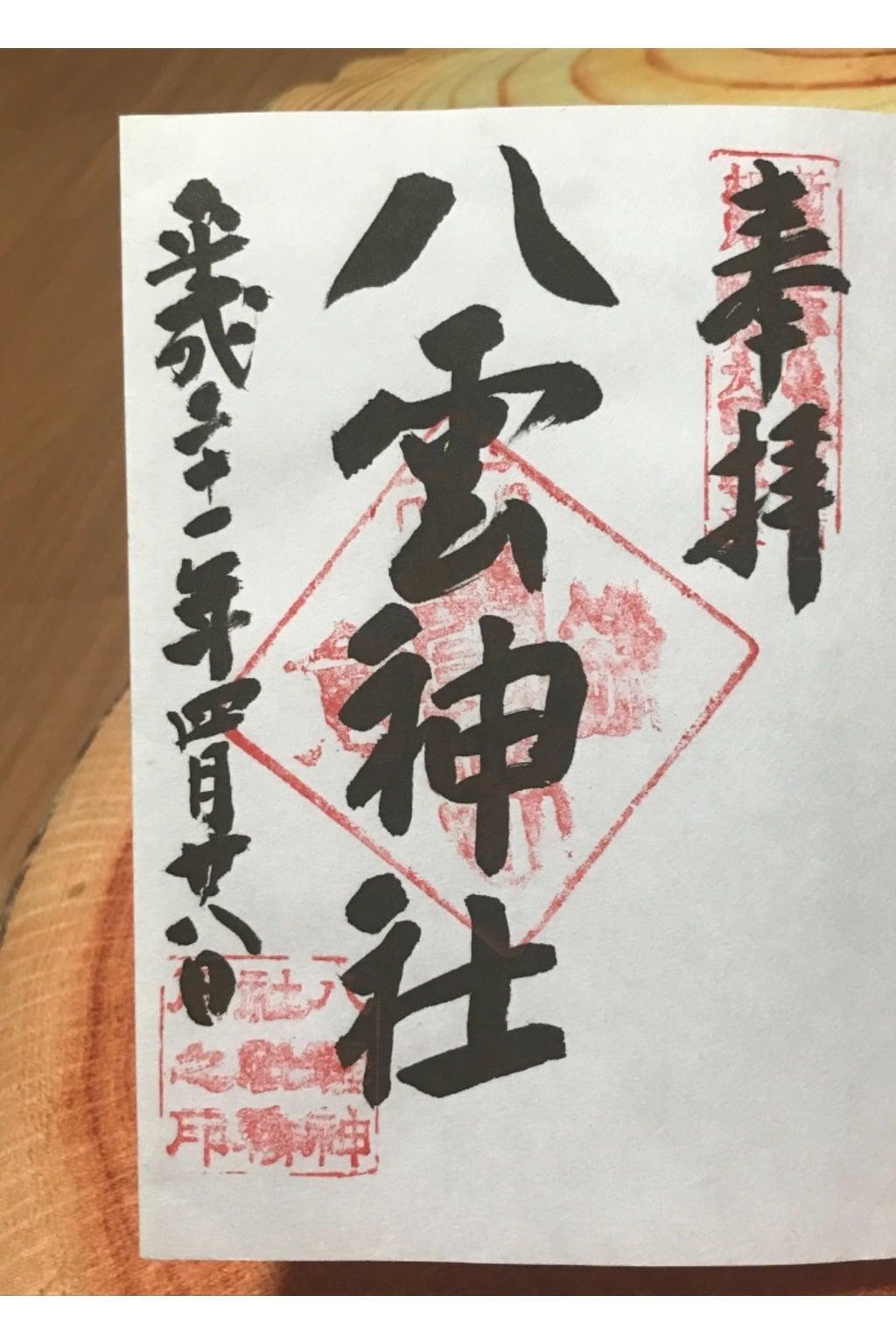 八雲神社の御朱印