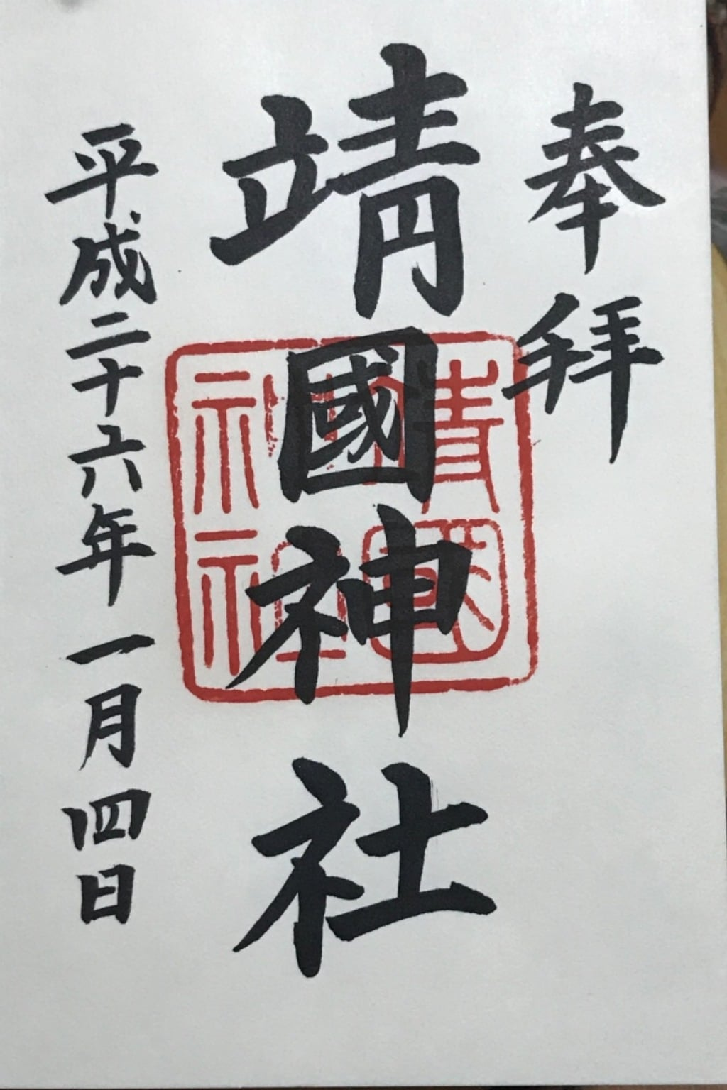 靖國神社の御朱印