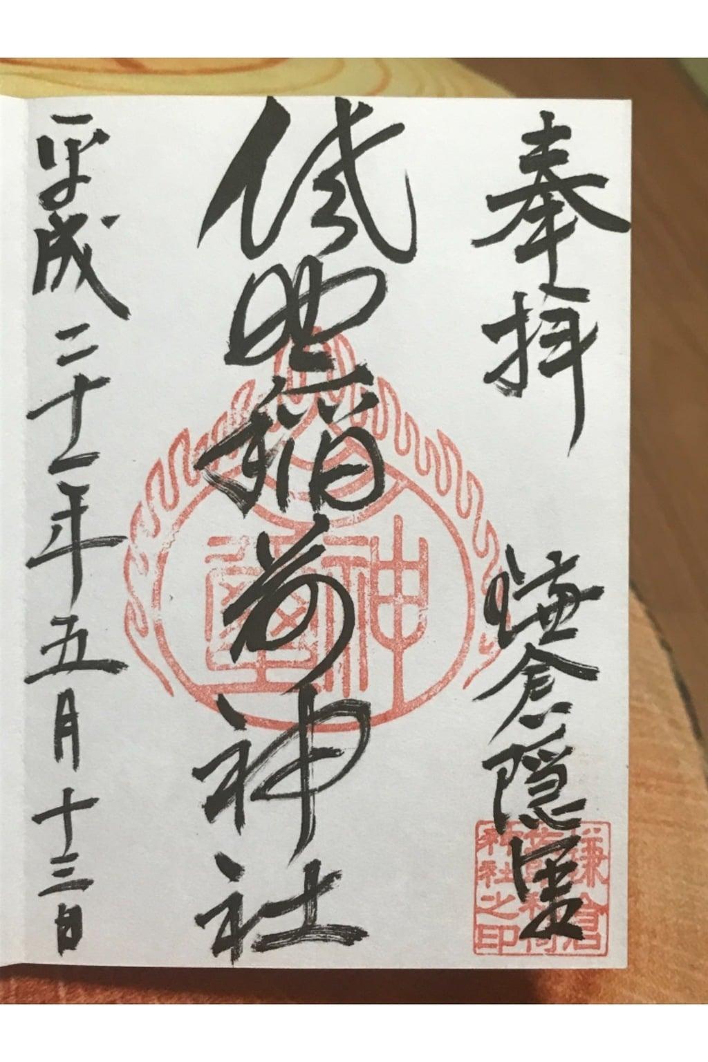 佐助稲荷神社の御朱印