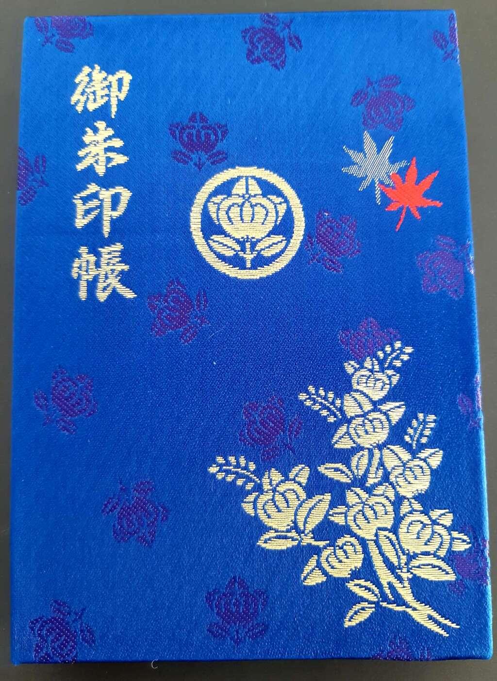 龍潭寺の御朱印帳