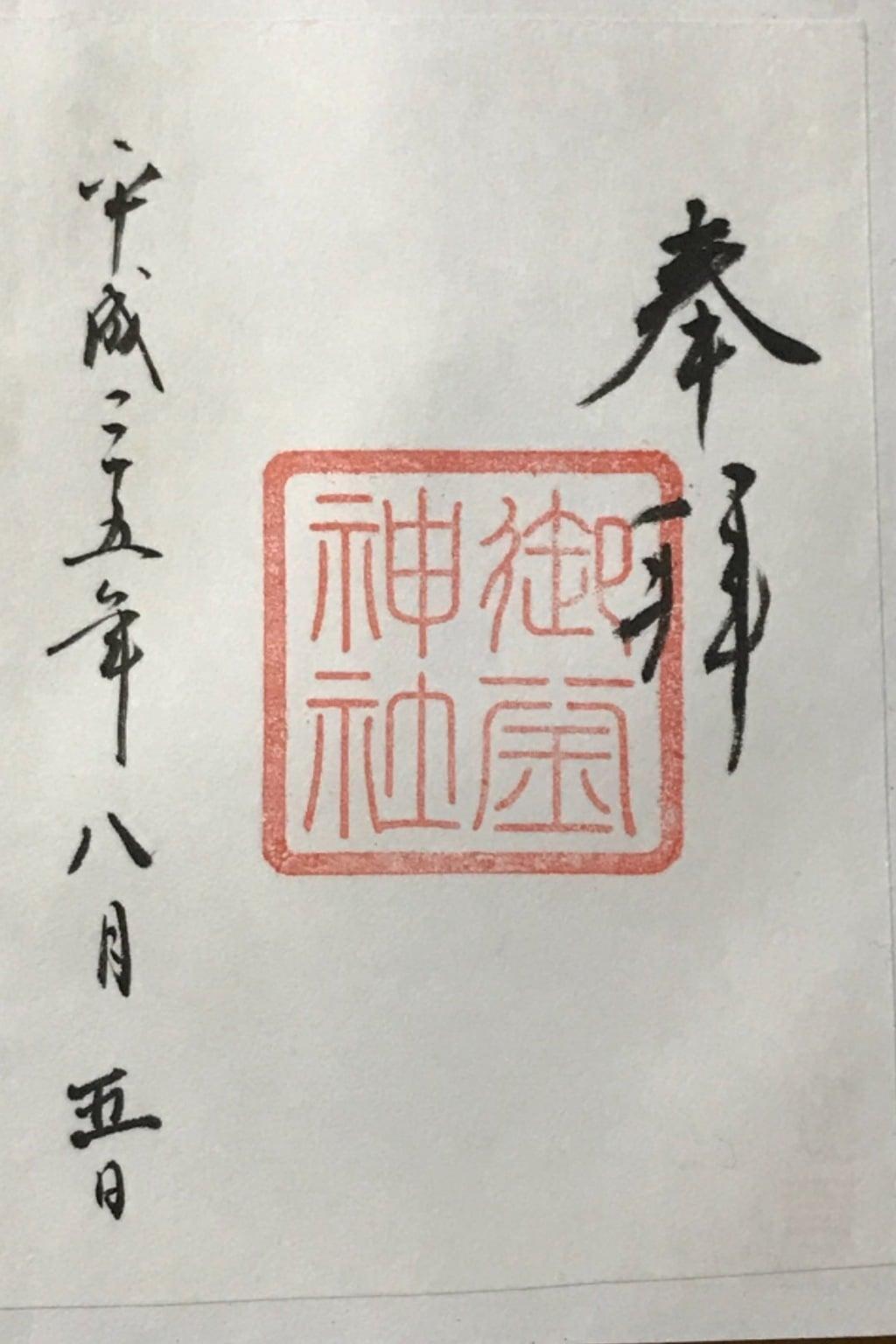 御釜神社の御朱印