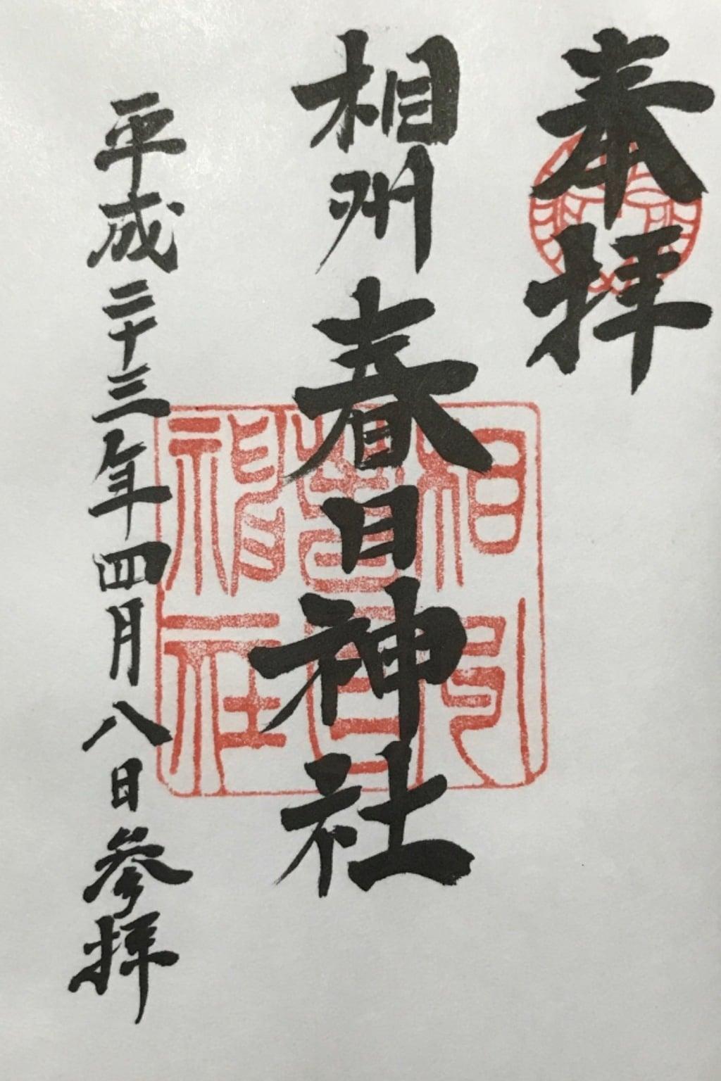 相州春日神社の御朱印