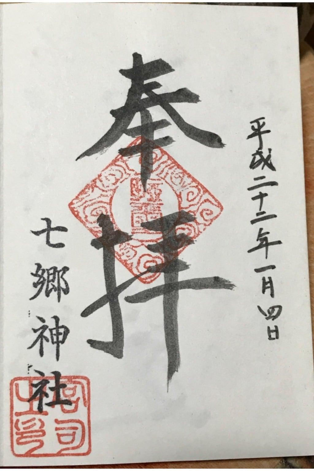 七郷神社の御朱印