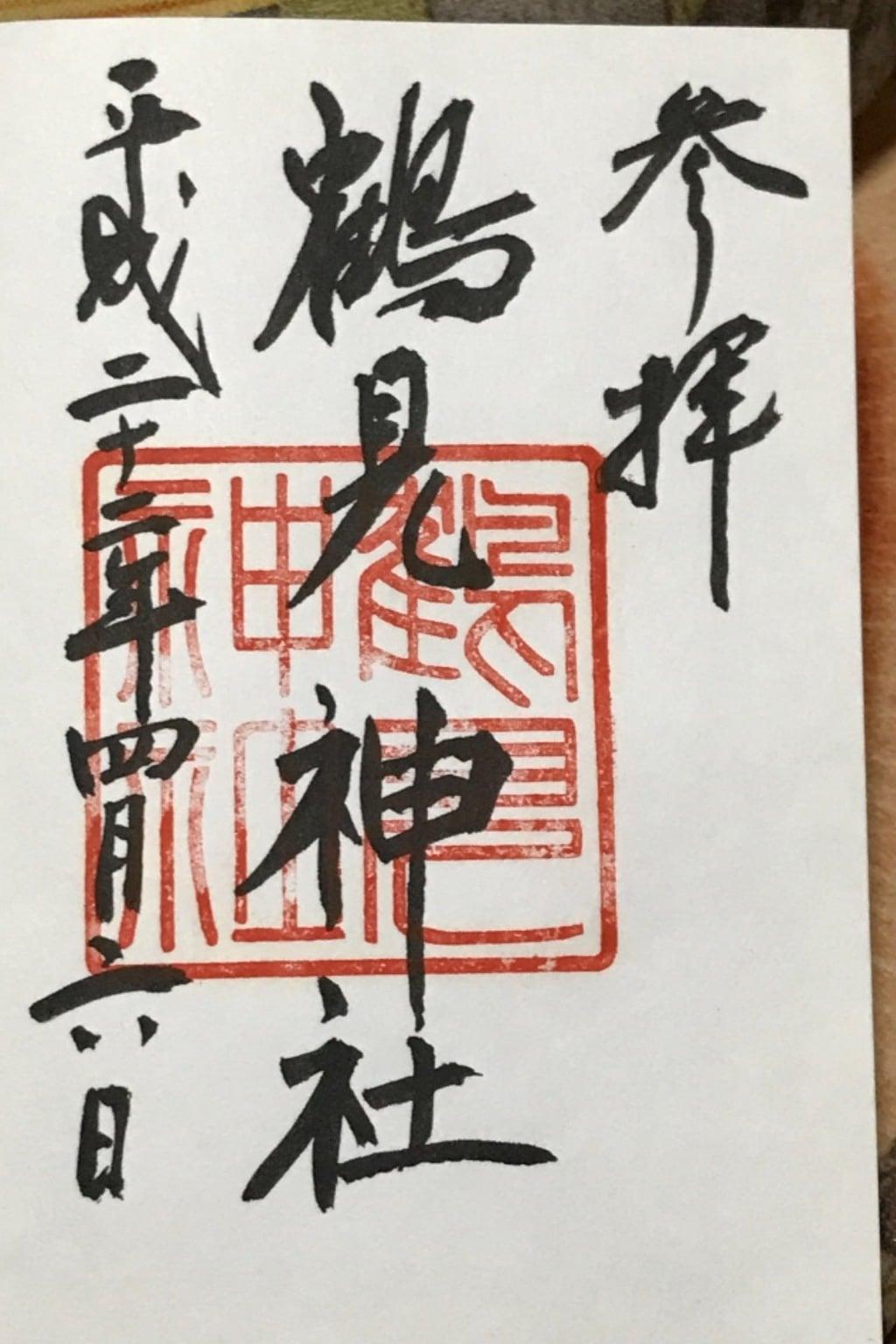 鶴見神社の御朱印