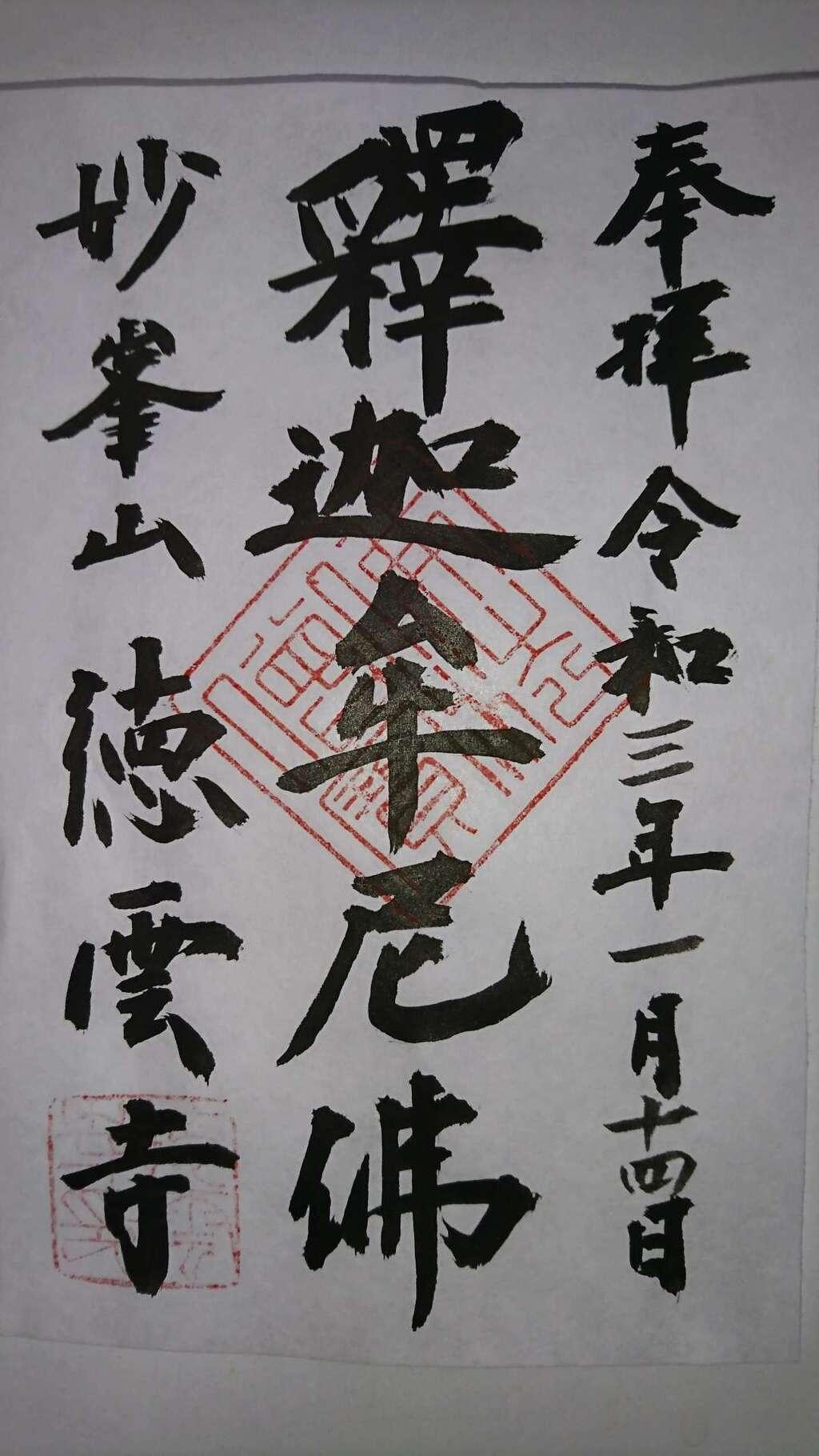 徳雲寺の御朱印