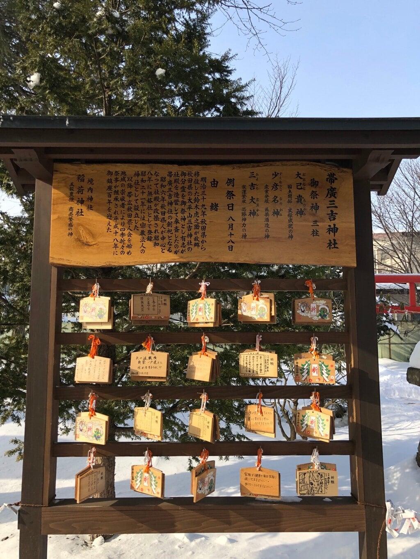 帯広三吉神社の歴史