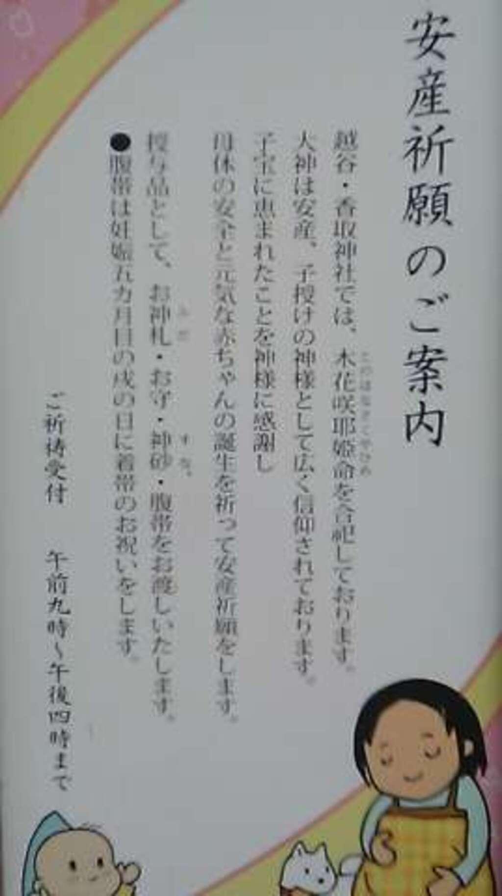 越谷香取神社の歴史