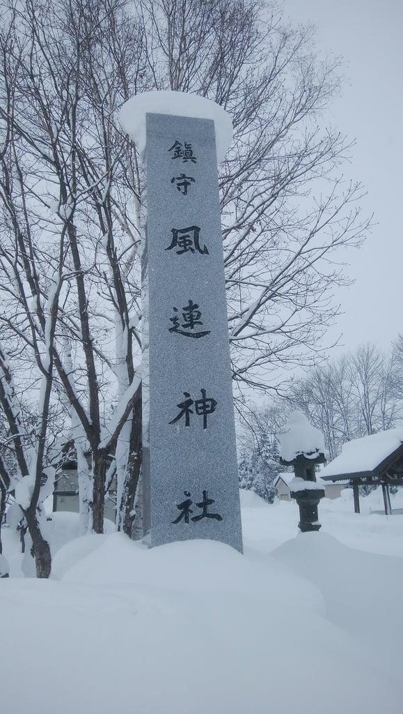 風連神社(北海道)