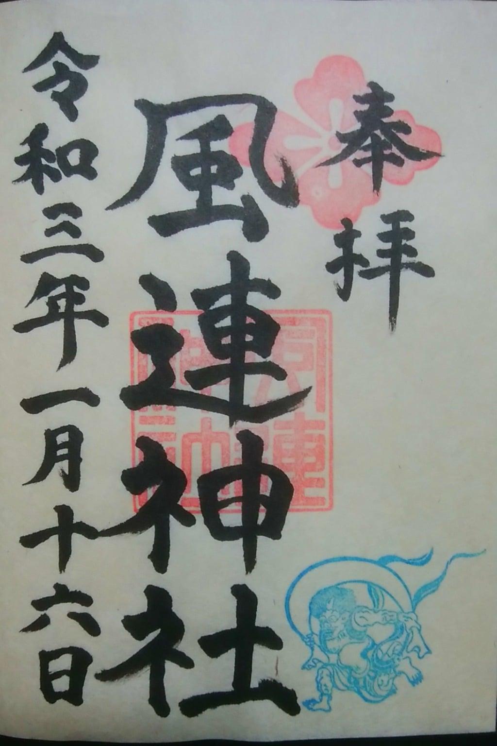 風連神社の御朱印