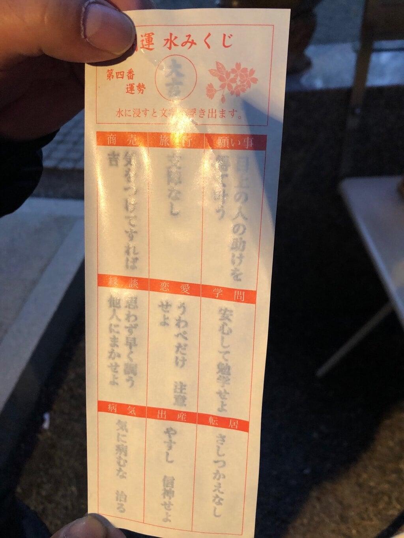 行田八幡神社のおみくじ