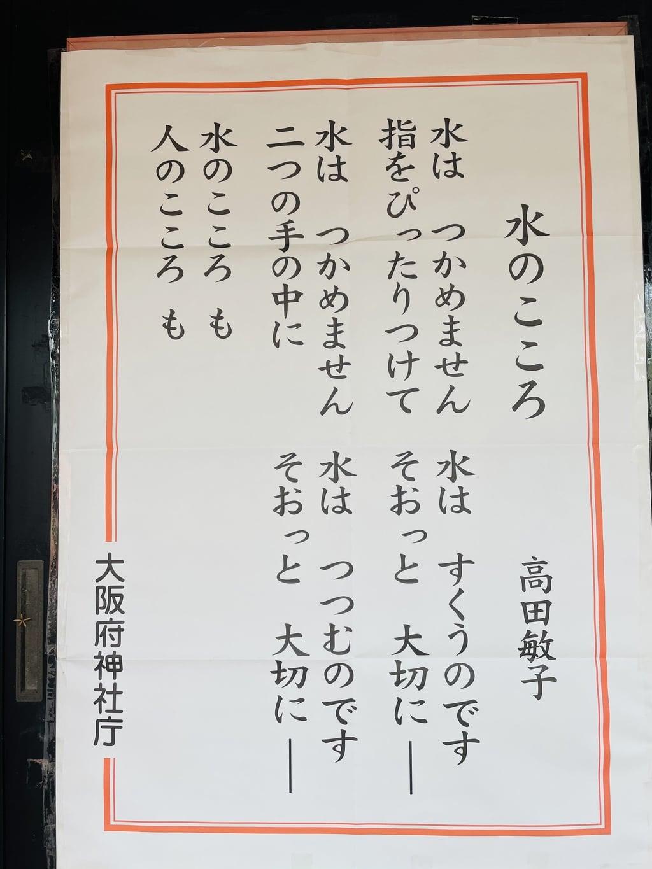 高須神社の御朱印