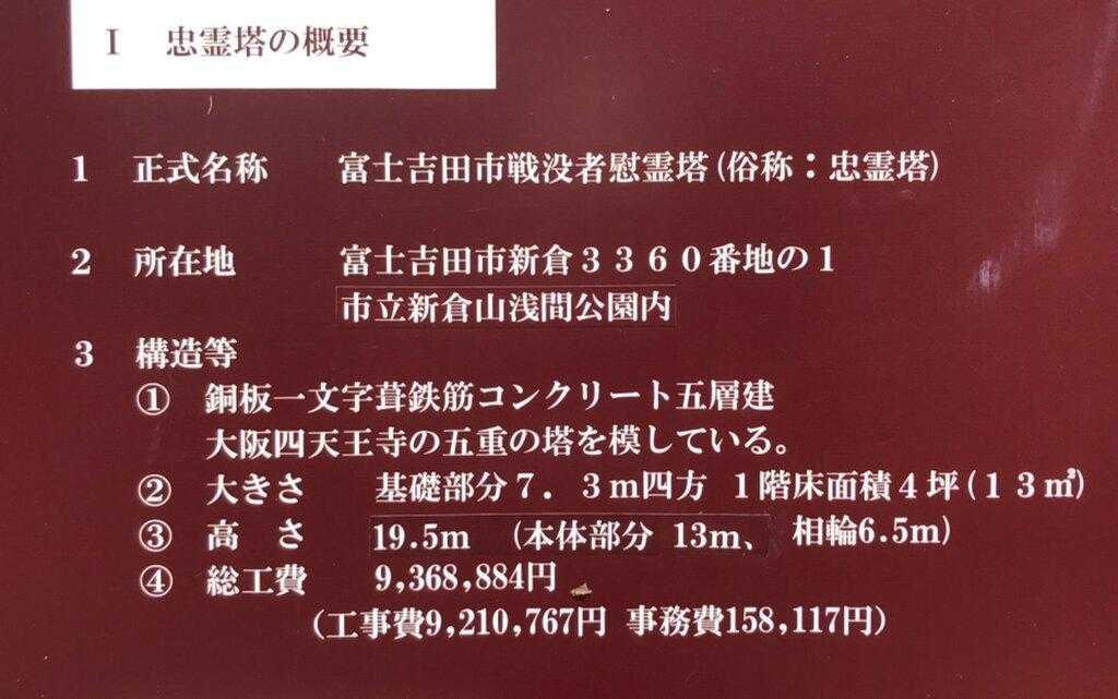 新倉山浅間公園忠霊塔(山梨県)