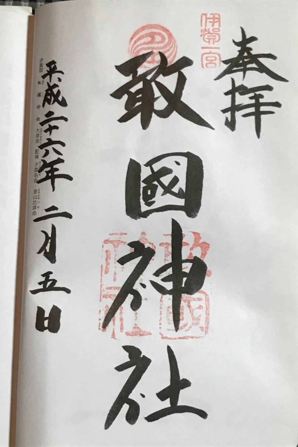 敢國神社の御朱印