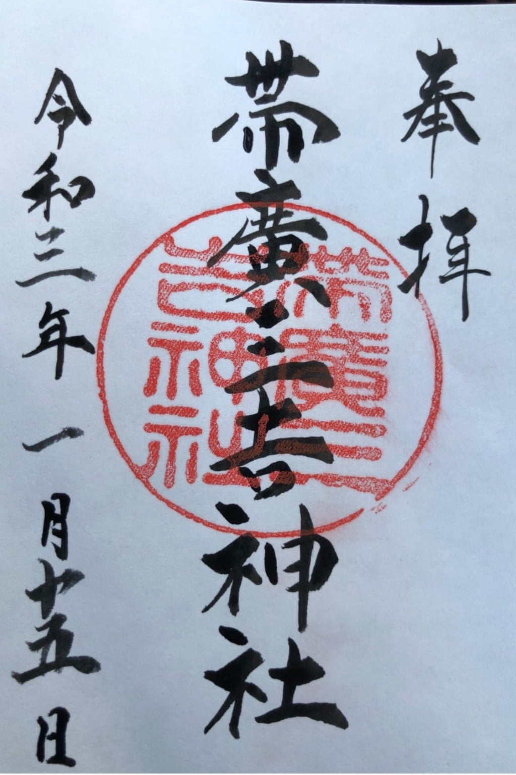 帯広三吉神社の御朱印