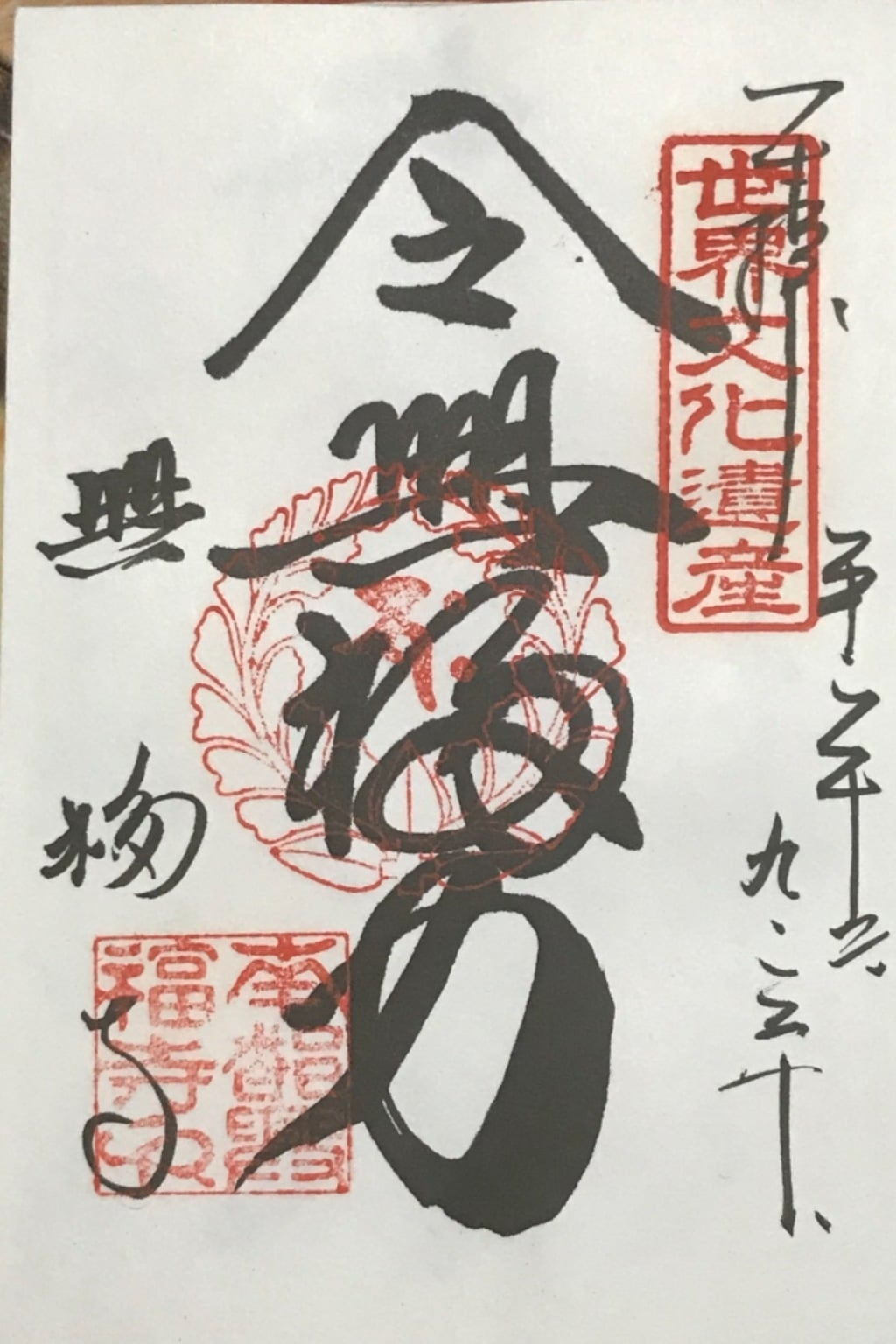 興福寺の御朱印