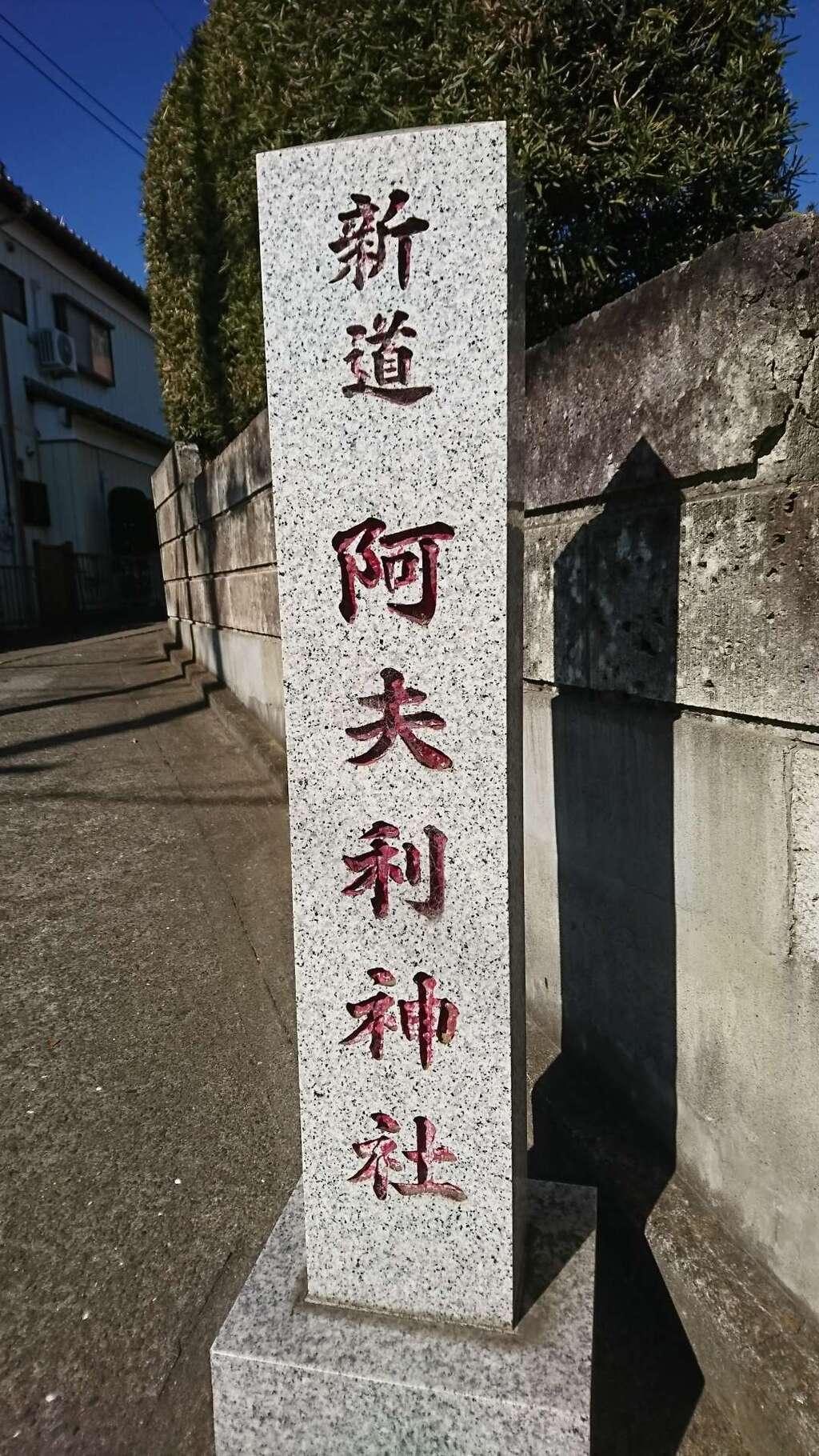 阿夫利神社の御朱印