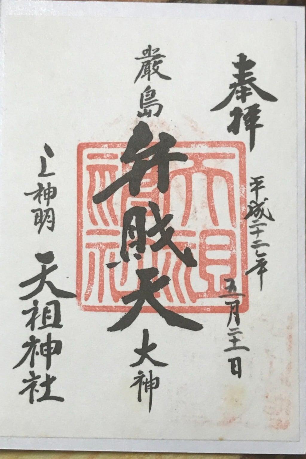 蛇窪神社(上神明天祖神社)の御朱印