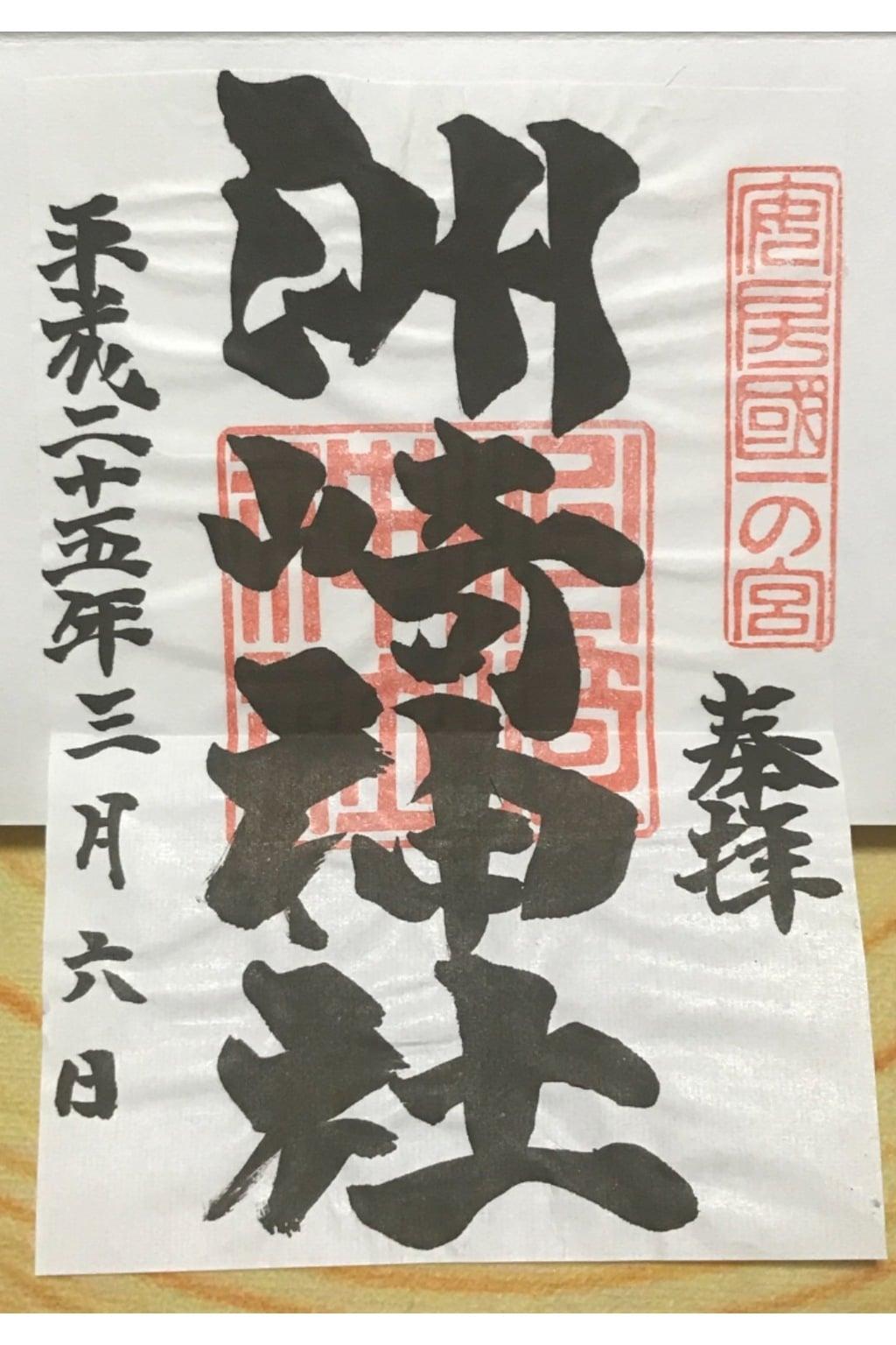洲崎神社の御朱印