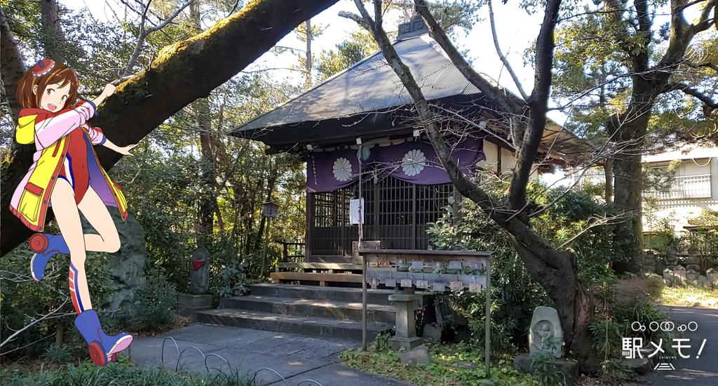 宝蔵院(東京都)