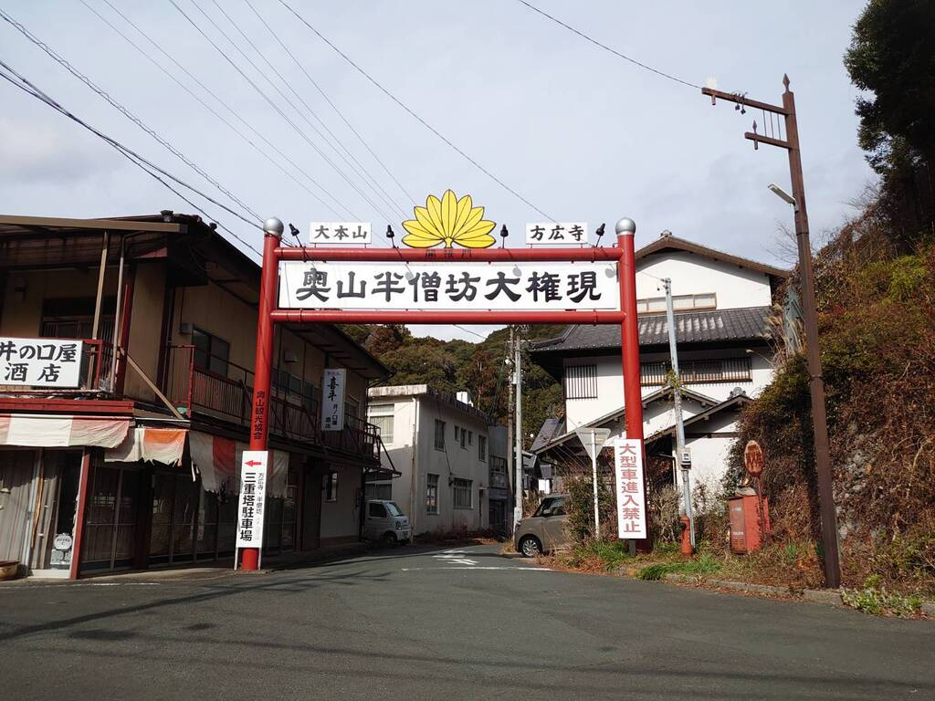 方廣寺(静岡県)