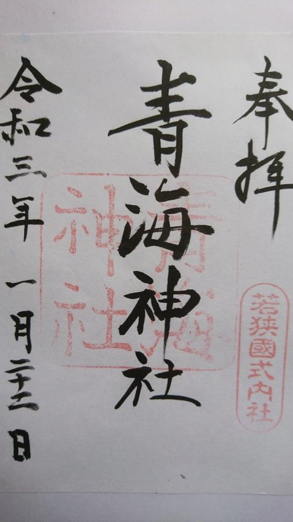 青海神社の御朱印