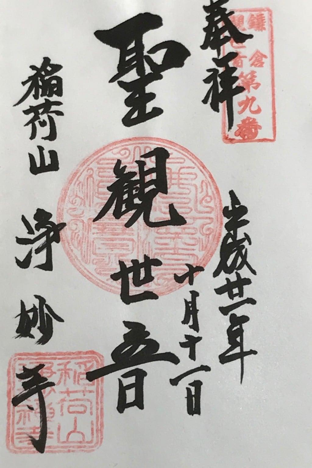 浄妙寺の御朱印