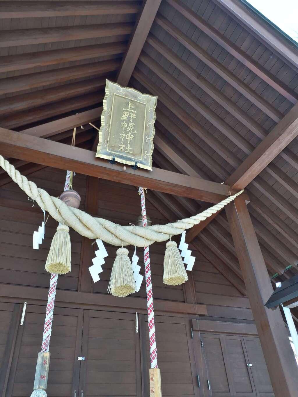 上野幌神社の本殿