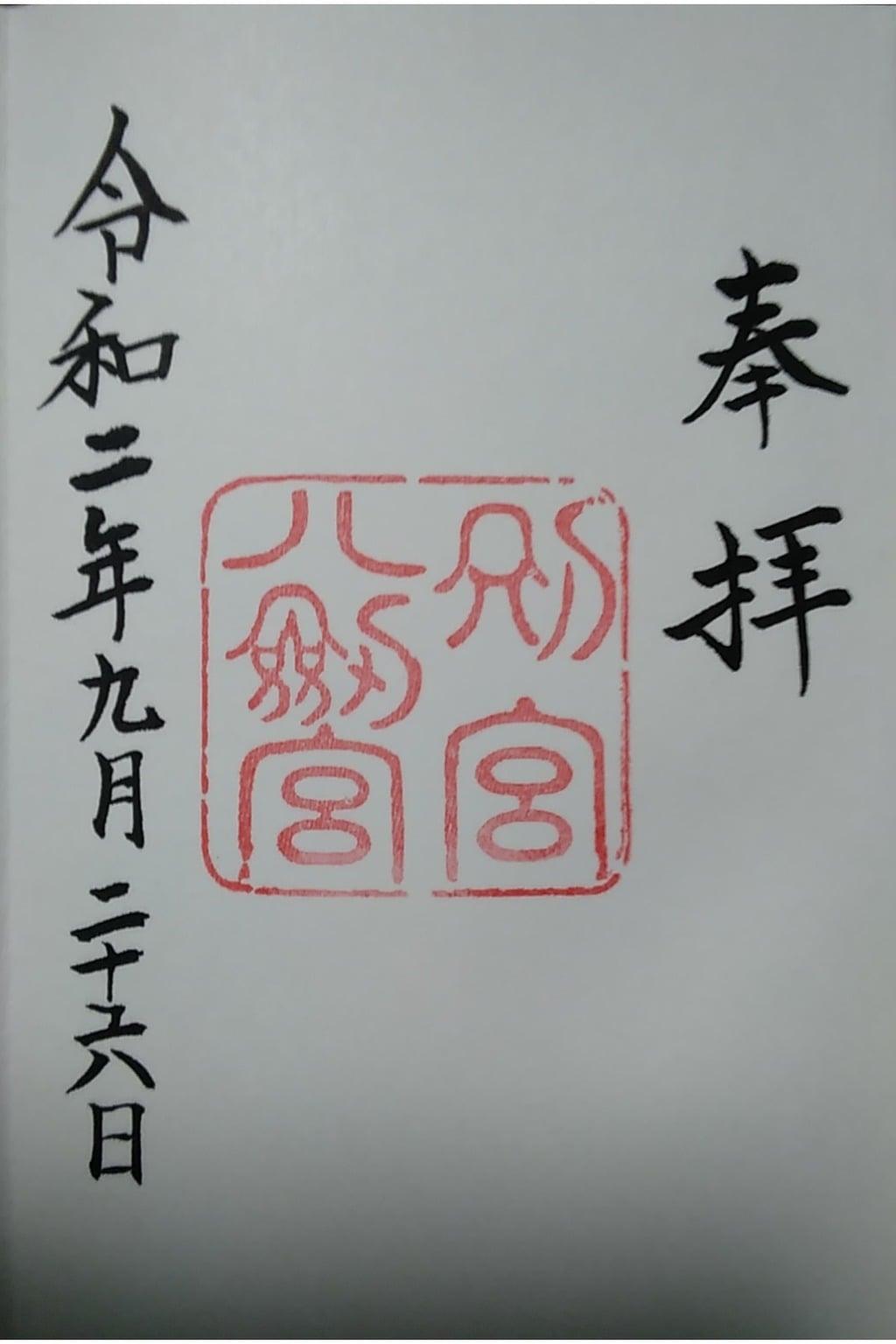八剣宮(熱田神宮別宮)の御朱印