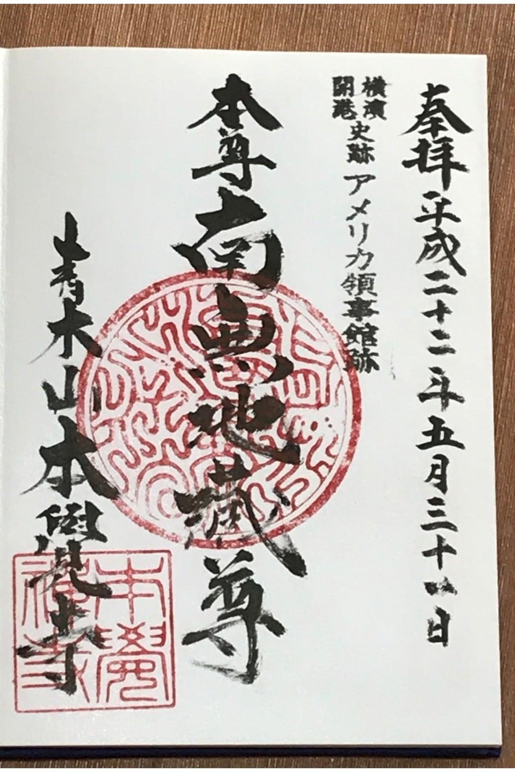 本覺寺の御朱印