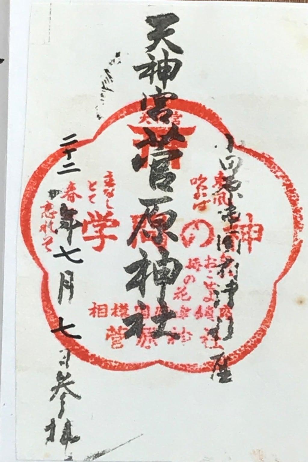 菅原神社の御朱印