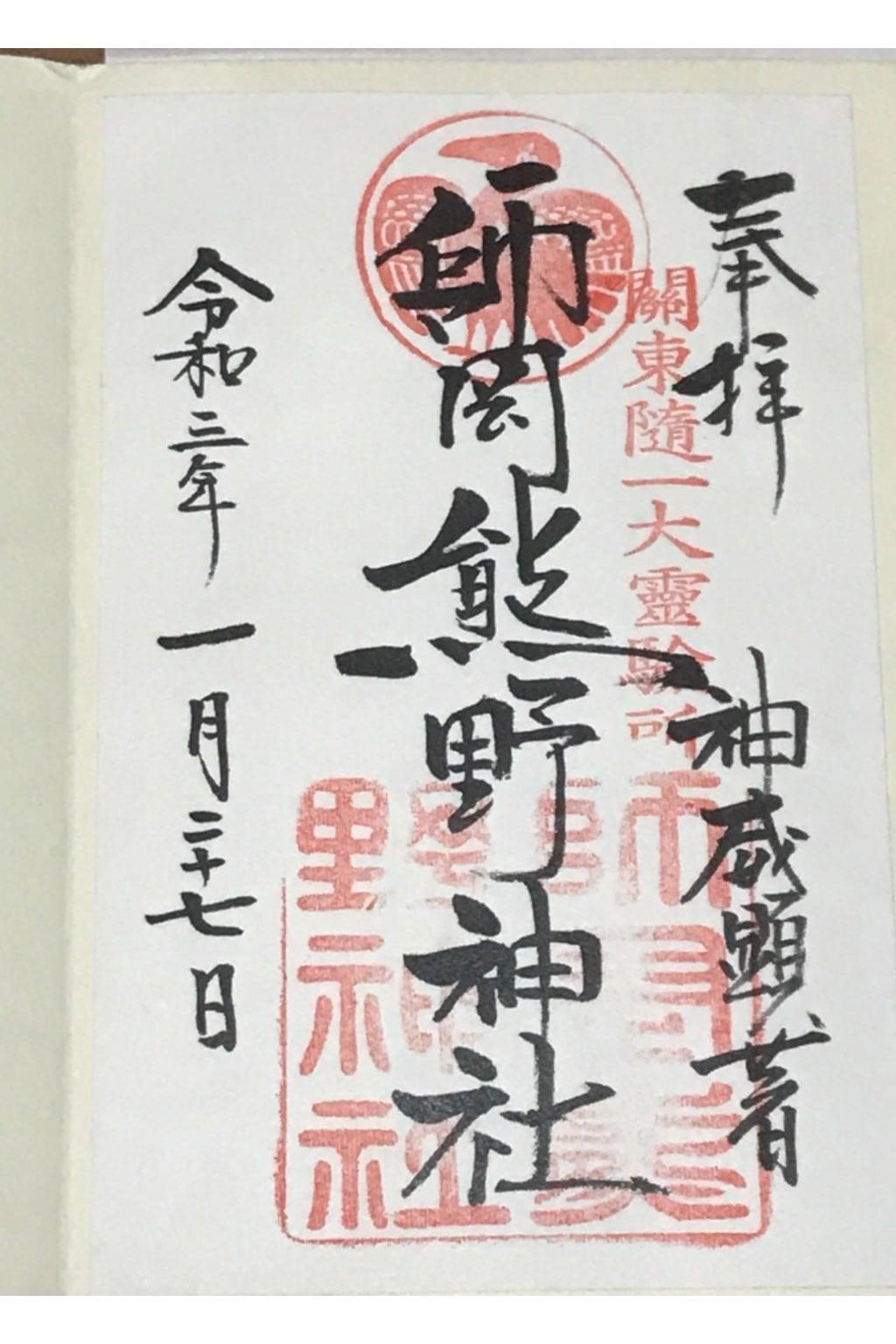 師岡熊野神社の御朱印