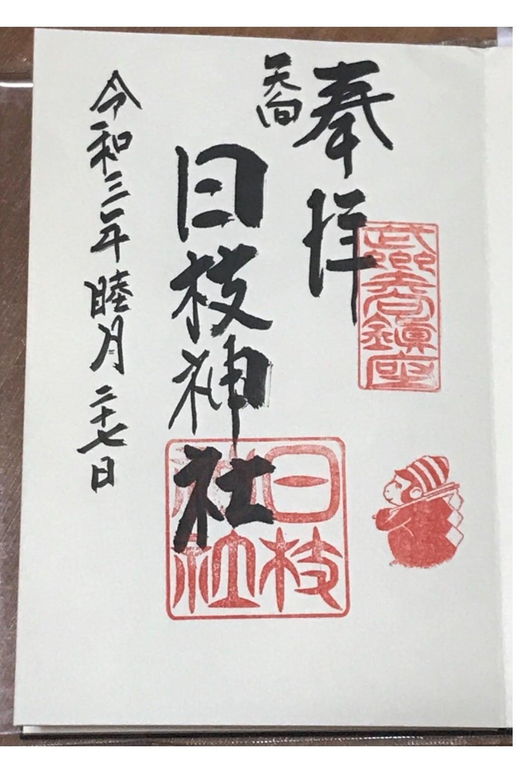 矢向日枝神社の御朱印