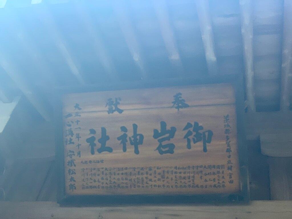御岩神社の建物その他