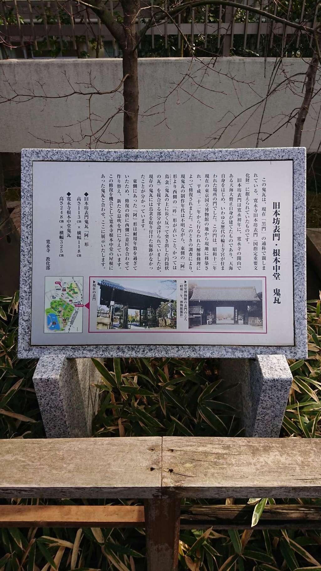 寛永寺の歴史