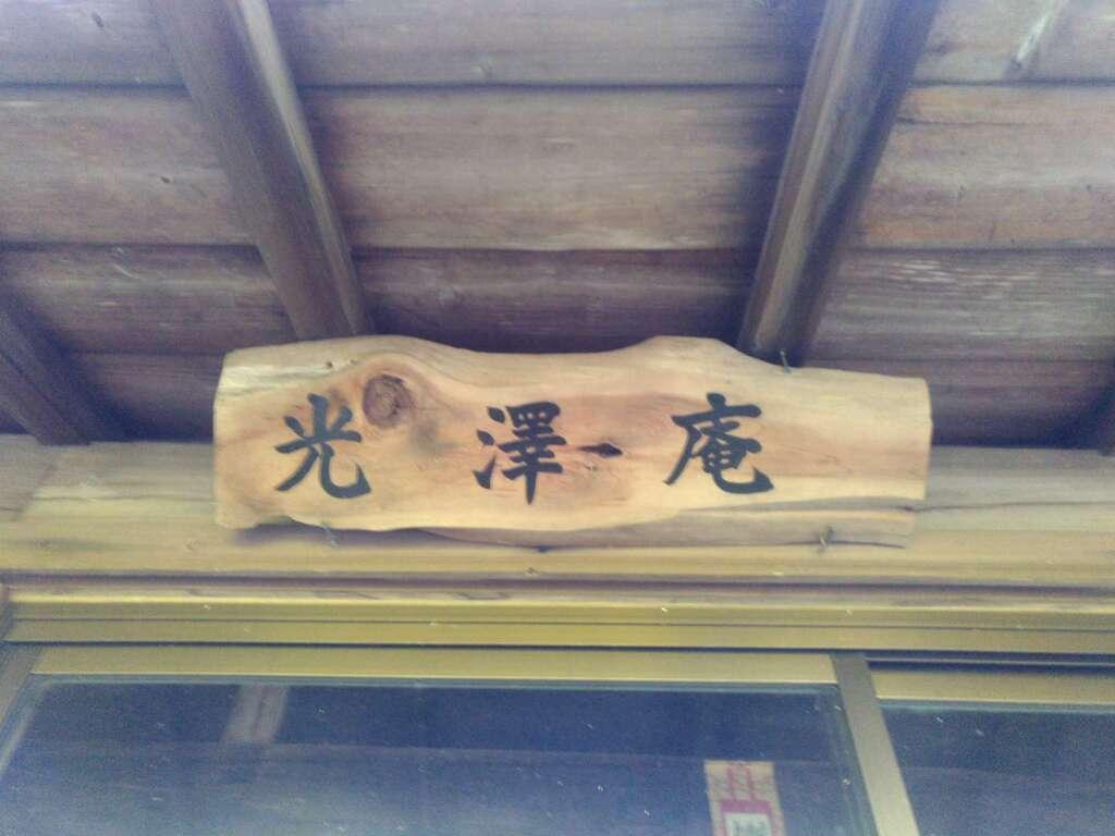 光沢庵の本殿
