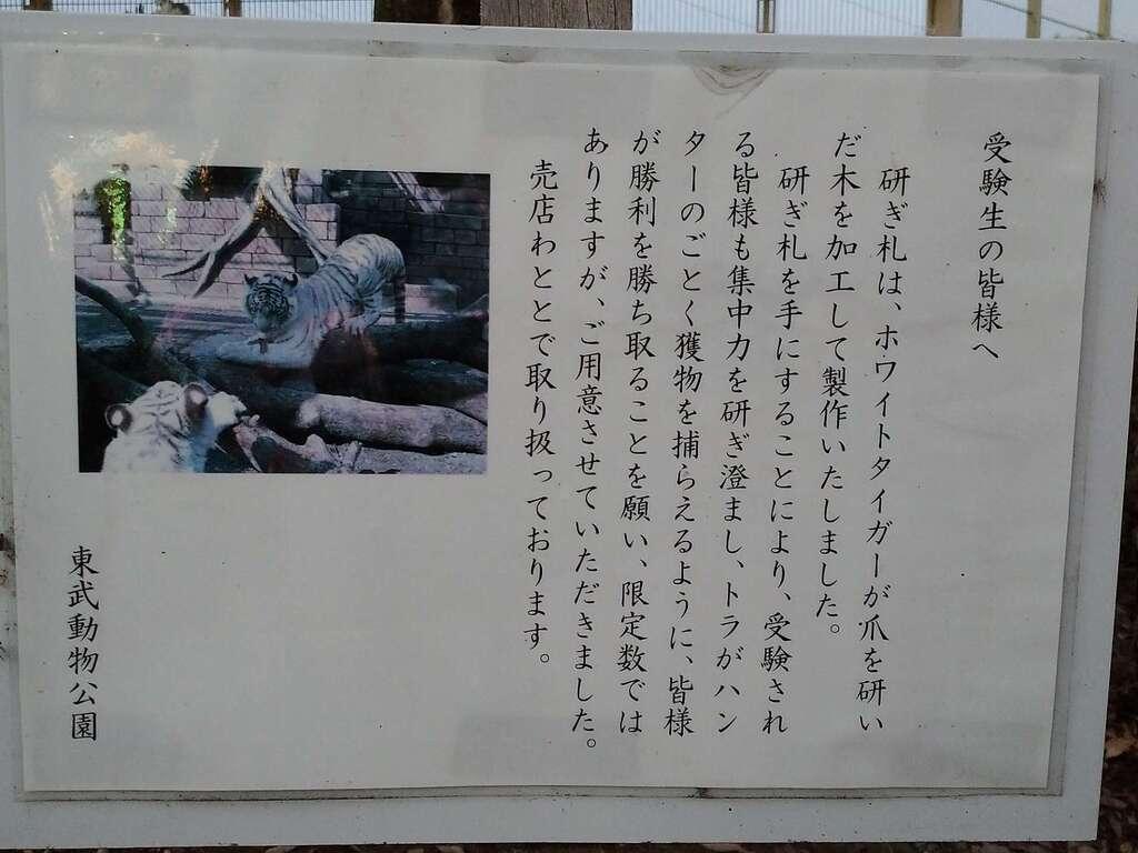 白虎神社の御朱印