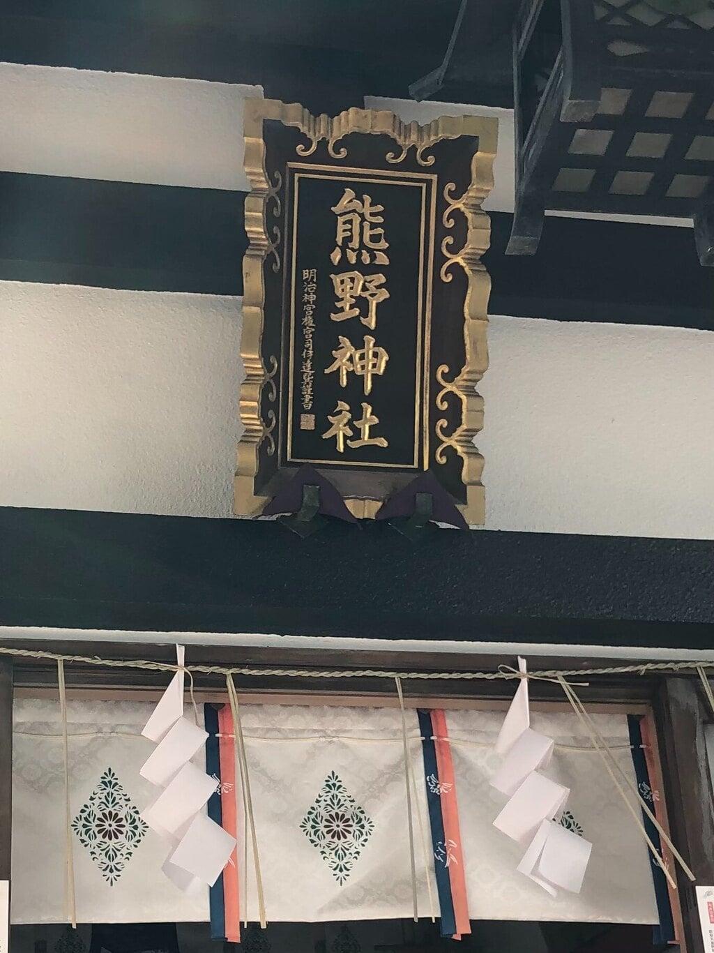 飯倉熊野神社の建物その他