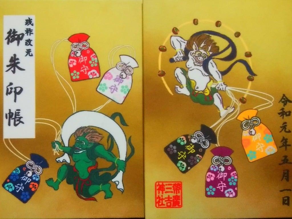 帯広三吉神社の御朱印帳
