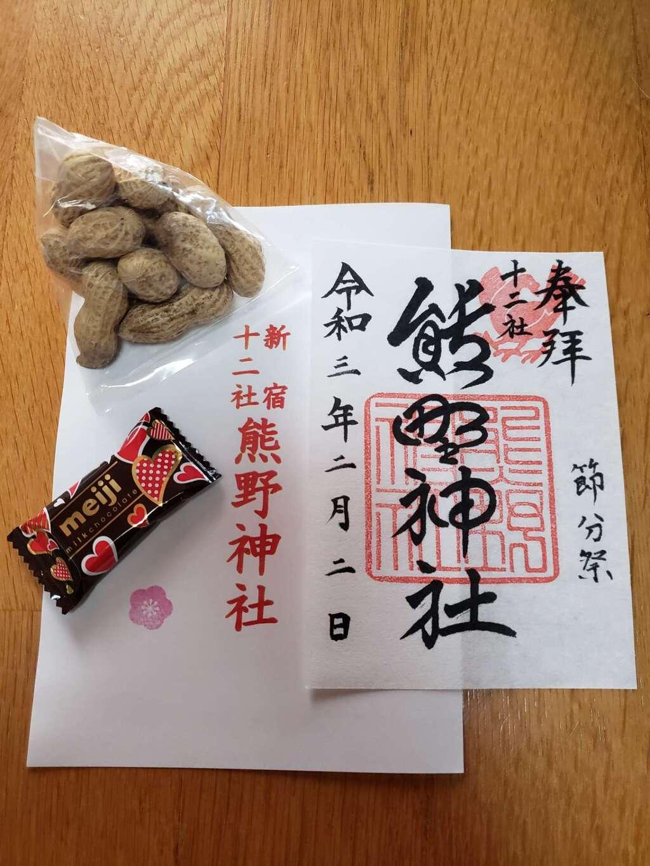熊野神社の授与品その他