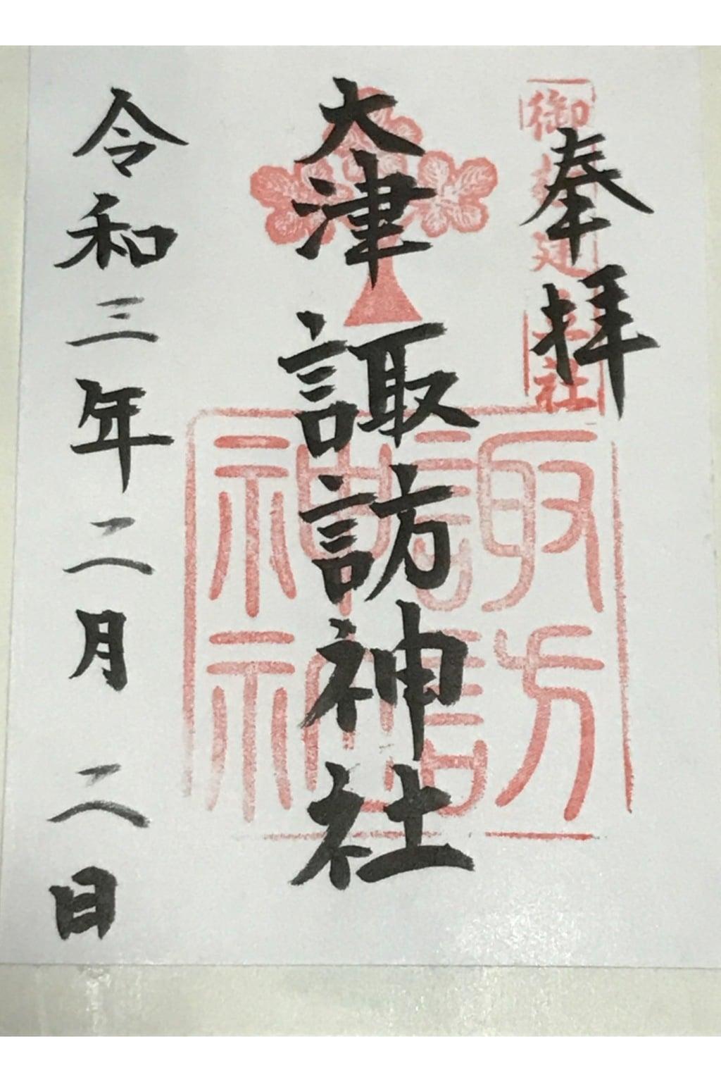 諏訪神社(大津諏訪神社)の御朱印