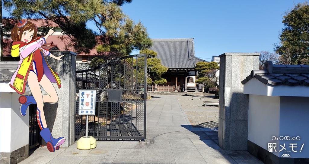 妙源寺(東京都)