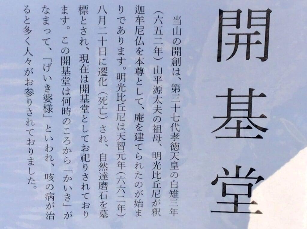 妙光寺の歴史