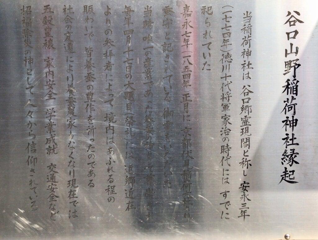 谷口山野稲荷神社の歴史