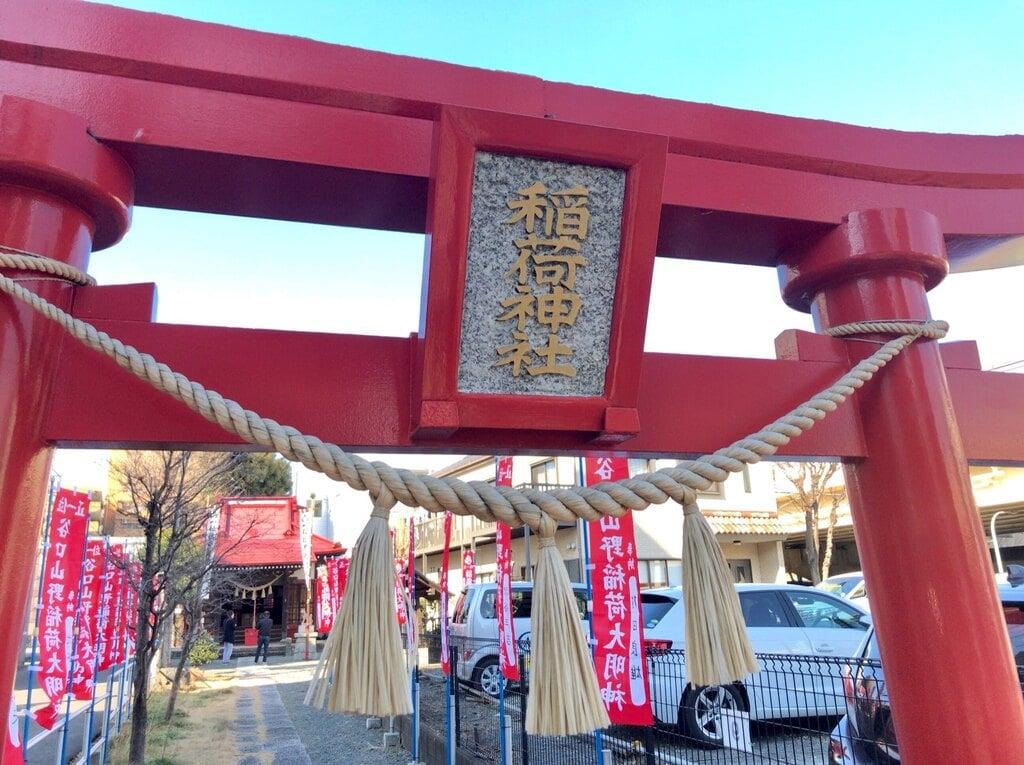 谷口山野稲荷神社(神奈川県)