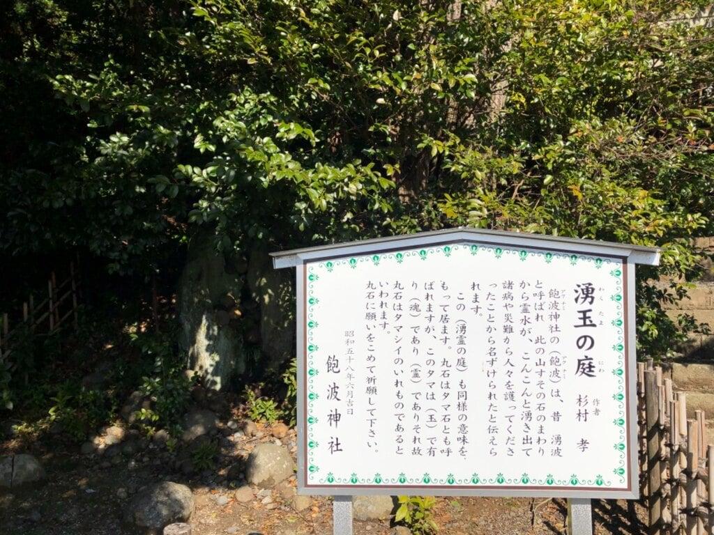 飽波神社の歴史