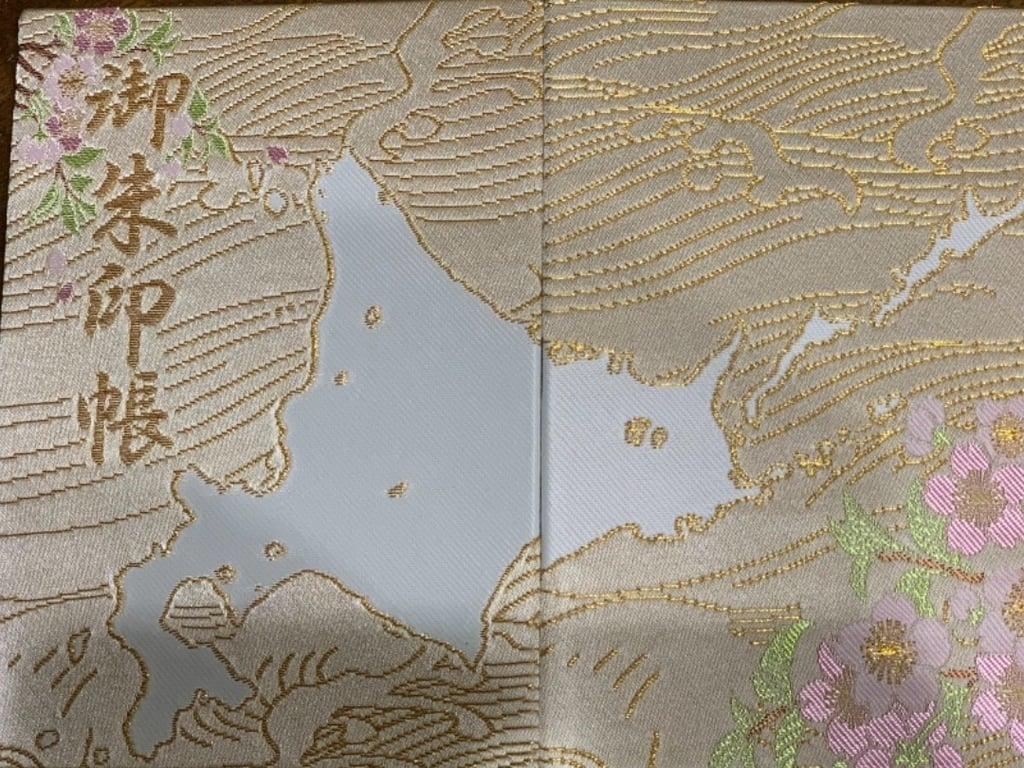 札幌諏訪神社の御朱印帳