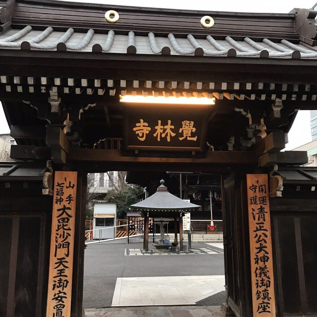 覚林寺(東京都)