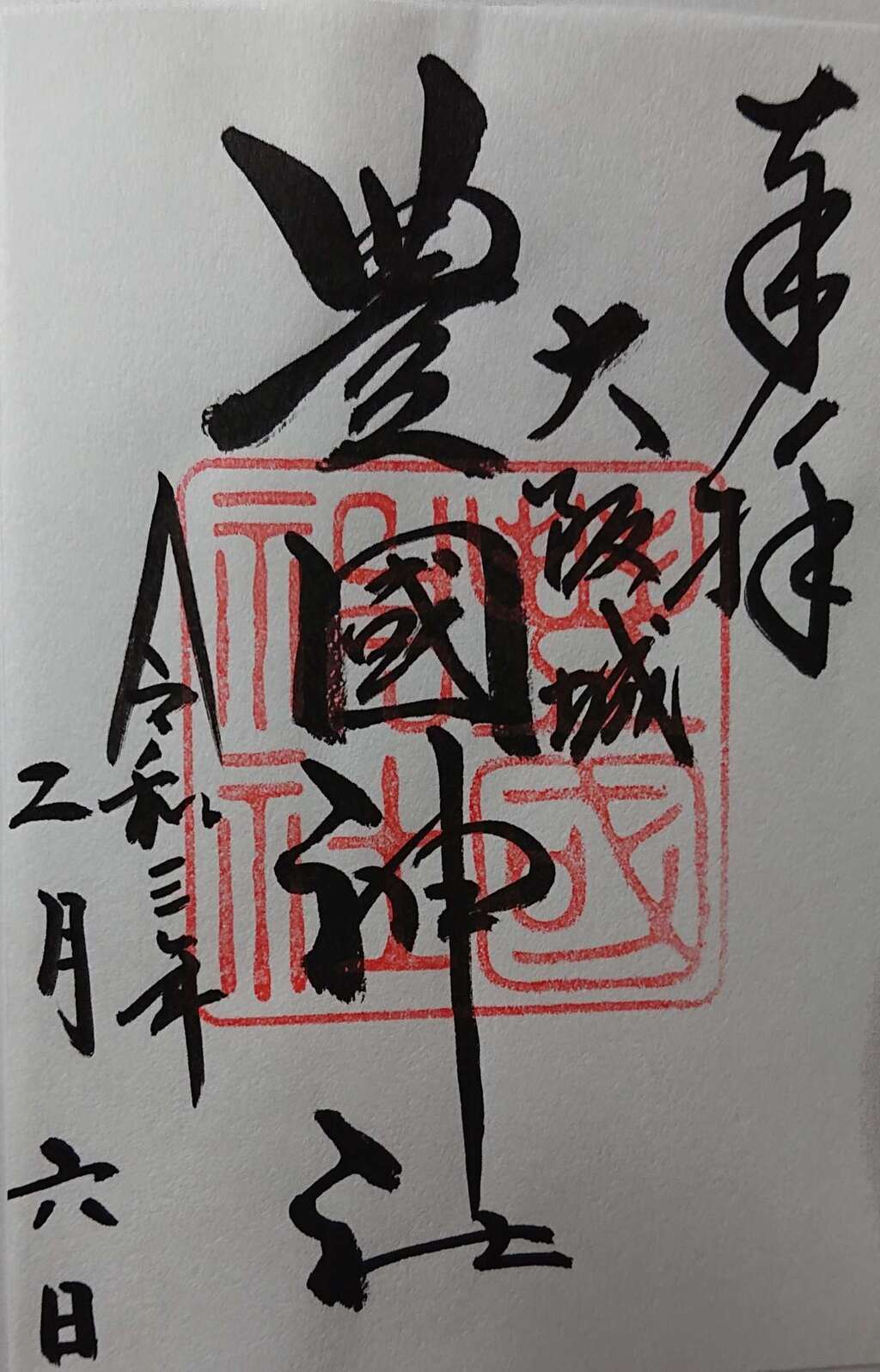 豊國神社の御朱印