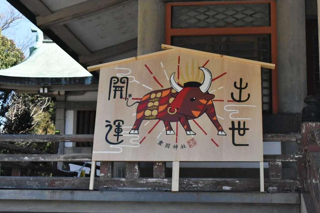 豊國神社の絵馬