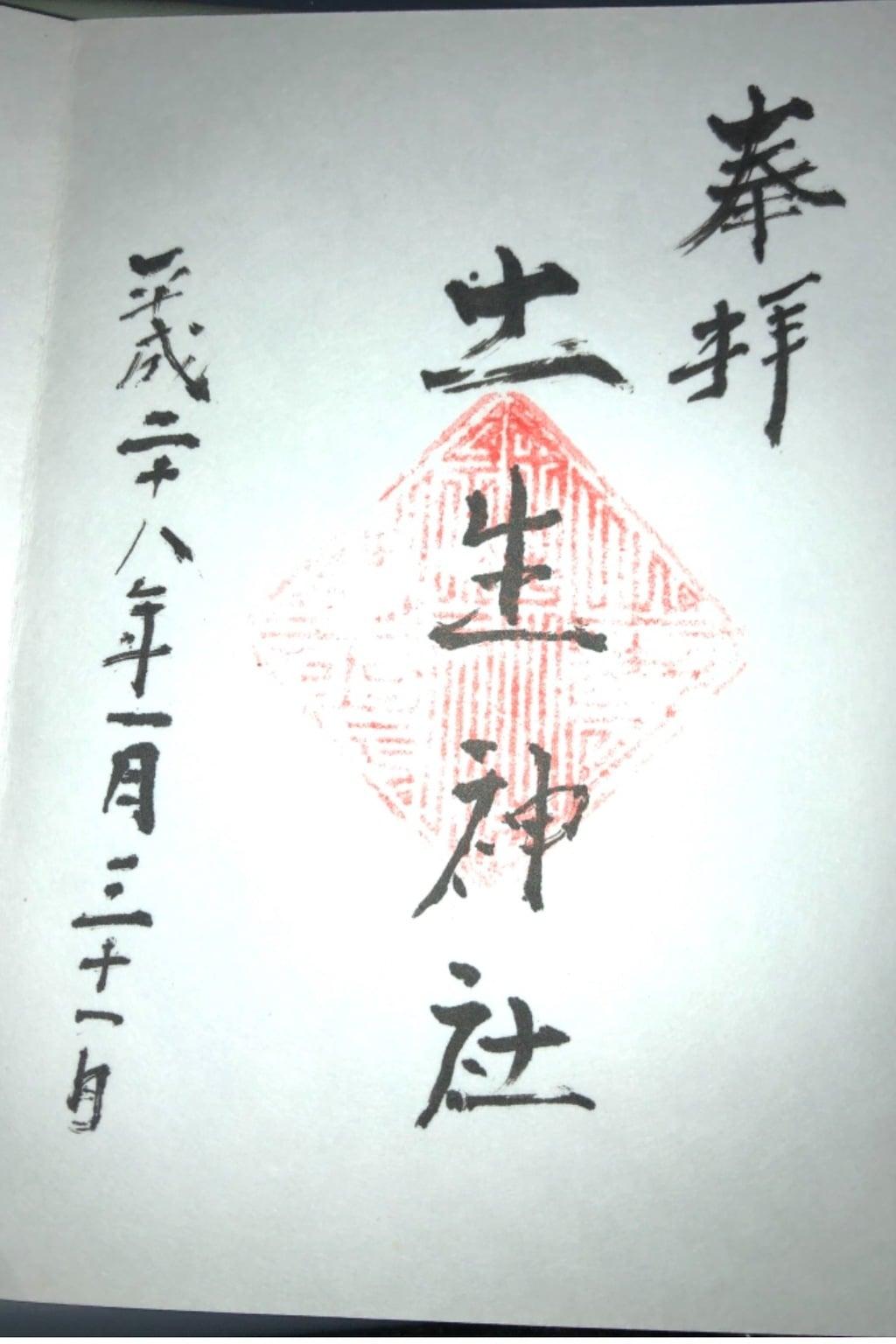 土生神社の御朱印